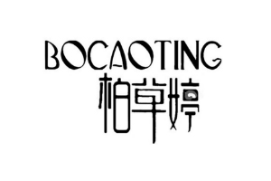 柏草婷+BOCAOTING