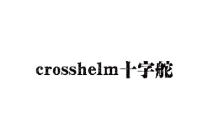 十字舵+CROSSHELM