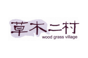 草木二村+WOODGRASSVILLAGE